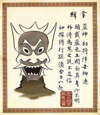 Wanted poster of Blue Spirit