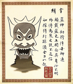 File:Wanted poster of Blue Spirit.png