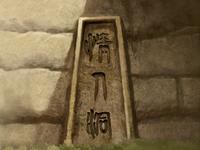 Escritura de la Cueva de los Dos Enamorados