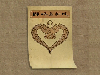 File:Love amongst the Dragons poster.png