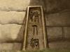 Höhle der Verliebten Inschrift