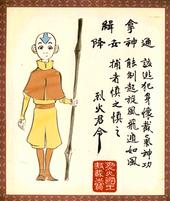 Cartel de búsqueda de Aang