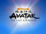 Daftar Episode Avatar : The Last Airbender