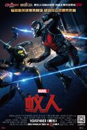 Ant-Man chinesisches Kinoposter
