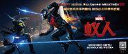 Ant-Man chinesisches Banner