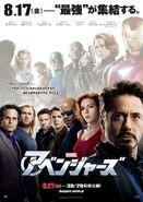 AvengersJapanischesPoster