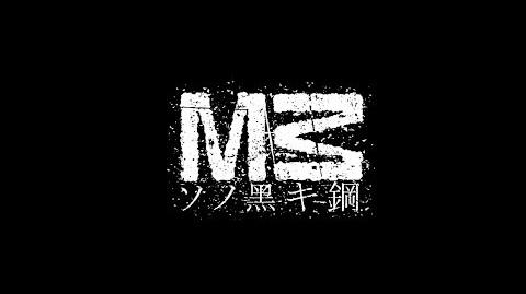M3 the dark metal trailer