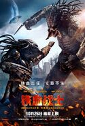 The Predator poster Chinese