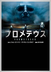Prometheus (novel)