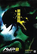 Avp-2-poster-japanese