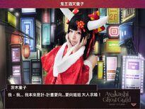 Ibaraki cosplay by suetsama 01