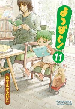 Yotsuba&! Manga Volume 11 jp