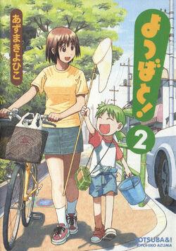 Yotsuba&! Manga Volume 02 jp