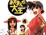 Azumanga Daioh Volume 4
