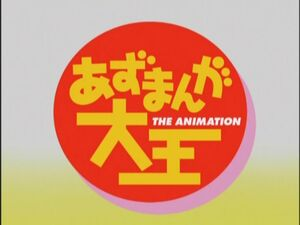 Azumanga Daioh Japanese Logo