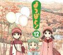 Yotsuba&! Volume 12