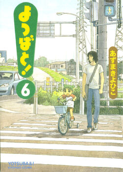 Yotsuba&! Manga Volume 06 jp