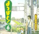 Yotsuba&! Volume 06