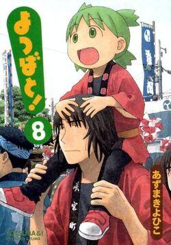 Yotsuba&! Manga Volume 08 jp