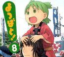 Yotsuba&! Volume 08