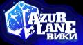 Azur Lane вики