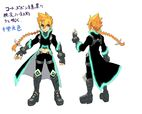 Basic version of Gunvolt