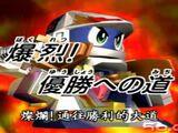 Super B-Daman - Episode 18