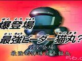 Super B-Daman - Episode 03