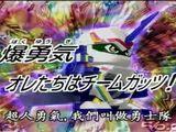 Super B-Daman - Episode 10