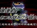 Super B-Daman - Episode 11