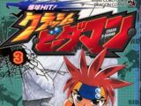 Crash B-Daman (Manga)