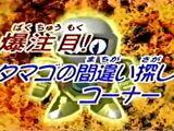 Super B-Daman - Episode 07