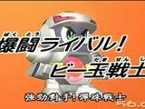 Super B-Daman - Episode 01