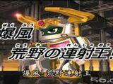 Super B-Daman - Episode 14