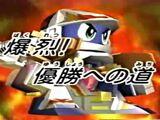 Super B-Daman - Episode 20