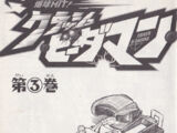 Clash!! Kodoh VS Kyousuke