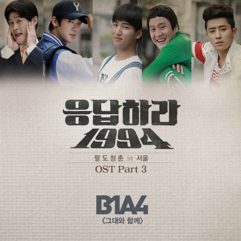 File:CoverReply1994OST.jpg