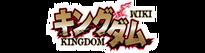 Kingdom Wiki