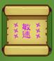 0003 Ninja-Scrolls