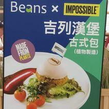 Beans-20191019 170829