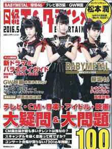 Nikkei Entertainment 5-16