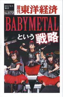 Strategy Called Babymetal front