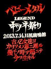 Legend fox festival white back