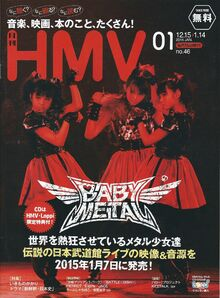 HMV 1-15
