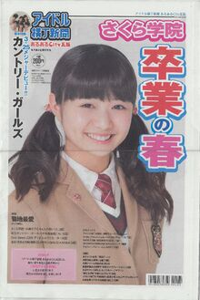 Idol Yokochou Shinbun 3-15