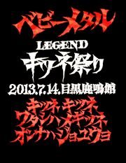 Legend fox festival red back