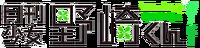 Nozaki wordmark
