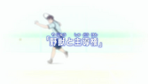 Episode 16 title