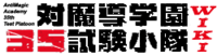 AntiMagic Academy Black Wordmark