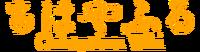 Chihayafuru wordmark
